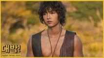 """Arthdal Chronicles"" ratings decreased amid Song Joong Ki divorce news"