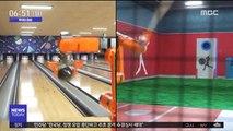 [투데이 영상] 볼링 로봇,스윙 로봇…어디까지가 진짜?