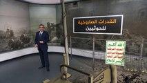 تعرف على القدرات الصاروخية لجماعة الحوثي في اليمن