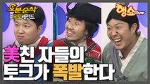 [오분순삭] ★☆행쇼2☆★ 헐 대박 쩔어 쩔어~~~! 더 강력해져서 돌아온 이상한 사나이들 #무한도전 레전드