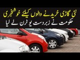 Good News For Car Holders In Pakistan | Govt Takes U-turn On Tax Increase