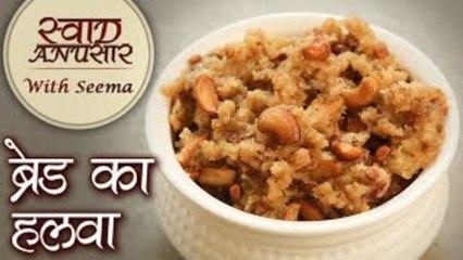 सबसे आसान ब्रेड का हलवा बनाने का तरीका - Bread Halwa - Sweet Dessert Recipe - Indian Dessert - Seema