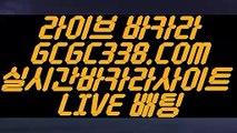 【COD카지노】【카지노칩구매】 【 GCGC338.COM 】바둑이 온라인카지노✅ 바카라1등【카지노칩구매】【COD카지노】