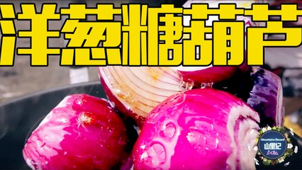 【MountainsRecord】师傅梦到吃糖葫芦,徒弟用洋葱制作,一道糖葫芦就吃上了瘾!
