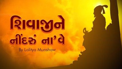 Shivaji Nu Halardu - Halarda with Lyrics | Lalitya Munshaw | Jhaverchand Meghani | Red Ribbon Kids