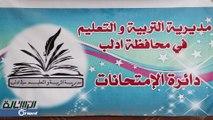 مديرية التربية بإدلب تفتتح مركزا صحيا للطلاب والطالبات ذوي الاحتياجات الخاصة - سوريا