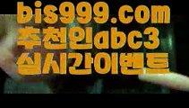 【1x2배팅】 (⺣◡⺣)♡*사설토토사이트-ౡ{{bis999.com}}[추천인 abc3]안전한사설놀이터  ౡ월드컵토토ಛ  해외사이트순위 ౡ안전놀이터주소 【1x2배팅】 (⺣◡⺣)♡*