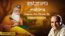 Satguru Tere Charno Ki | Suresh Wadkar | Bhajan | Latest Devotional Songs 2019 | Bhakti Ras