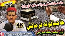 Pashto New HD Nat By Sikandar Khattak Umarzai - Hajiyano Ta Farmayesh