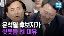 """[엠빅뉴스] """"미래 예측 왜 못하냐고?"""" 윤석열 검찰총장 후보자 청문회 한방 정리"""
