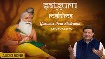 Guruvar Tera Shukrana | Anup Jalota | Bhajan | Latest Devotional Songs 2019 | Bhakti Ras