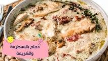 طريقة عمل دجاج بالبسطرمة والكريمة | مع منار هشام