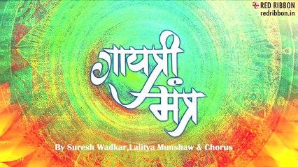 Gayatri Mantra | Suresh Wadkar , Lalitya Munshaw & Chorus | Devotional Song | Bhakti Ras