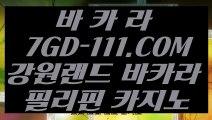 【엠카지노】【외국인카지노】 【 7GD-111.COM 】온라인카지노✅ 우리카지노✅ 카지노✅사이트쿠폰【외국인카지노】【엠카지노】