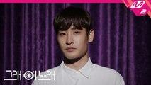 [그래 이 노래] 박재정(Parc Jae Jung) - 다시 태어날 수 있다면(If Only)