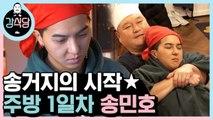 (짠함주의) 넋나간 송민호 주방막내의 고된하루 ㅠㅠ | #깜찍한혼종_강식당 | #Diggle