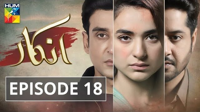 Inkaar Episode 18 HUM TV Drama 8 July 2019