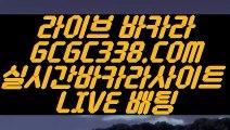 【사설카지노돈벌기】【온라인바카라】 【 GCGC338.COM 】바카라 실시간마이다스정품 현금카지노✅【온라인바카라】【사설카지노돈벌기】