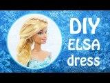 Disney Frozen Elsa - How to Make Frozen Elsa Doll's Dress for Barbie Doll