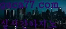 ((진짜우리카지노))바카라룰 ( Θ【 gaca77.com】Θ) -바카라사이트 코리아카지노마이다스카지노마이다스바카라카지노사이트바카라사이트온라인카지노온라인바카라실시간바카라실시간카지노오리엔탈카지노88카지노바카라추천바카라추천카지노추천라이브바카라라이브카지노카지노사이트주소먹튀검색기먹검골드카지노우리카지노해외카지노사이트해외바카라사이트바카라사이트쿠폰 온라인바카라 온라인카지노 마이다스카지노 바카라추천 모바일카지노 ((진짜우리카지노))
