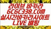 【무료슬롯게임】【불법바카라】 【 GCGC338.COM 】카지노✅정킷방 바카라방법 필리핀마이다스카지노✅【불법바카라】【무료슬롯게임】