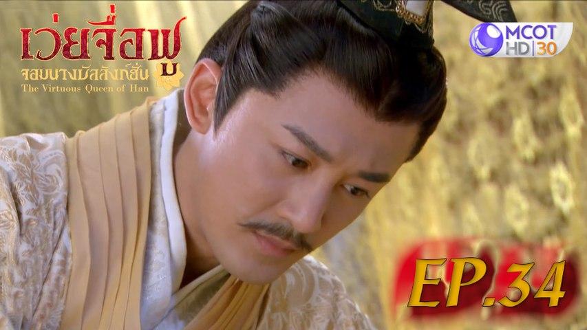 เว่ยจื่อฟู จอมนางบัลลังก์ฮั่น (The Virtuous Queen of Han)  ep.34