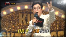[HOT] Preview King of masked singer Ep.211 복면가왕 20190714