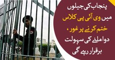 Punjab Govt Considering To Suspend VIP Class In Jails