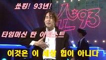 """[유물발굴] 양준일-가나다라마바사  """"쇼 93 """""""