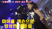 """[유물발굴] 양준일-Dance With Me 아가씨  """"특종TV연예 92년"""" Yang Joon-il"""
