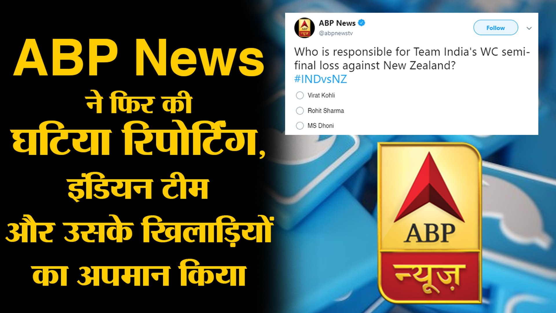 "Is this how you treat our champs? ABP News crosses every limit while ""analyzing"" the Indian Team"