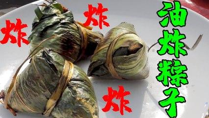【MountainsRecord】师弟不认识粽子,没想师兄一道油炸粽子,好吃的直舔粽叶!