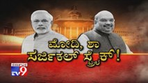 TV9 Special: Modi, Shah Surgical Strike - Siddaramaiah Slams Narendra Modi & Amit Shah Over Current Political Crisis
