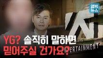 """[엠빅뉴스] YG 성접대 의혹 핵심 인물 정 마담... """"그러니까 제가 돌아버리는거죠"""" 격정 토로"""