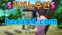 ll실시간카지노|| baca44.com |코인카지노⏩PC바카라 - ( ↔【baca44.com★☆★) 카지노추천 온라인카지노사이트 ⏩ll실시간카지노|| baca44.com |코인카지노