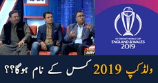 Who will win the title of ICC Cricket World Cup 2019??