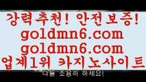 zkwlsh@;@우리카지노- ( →【goldmn6。COM 】←) -바카라사이트 우리카지노 온라인바카라 카지노사이트 마이다스카지노 인터넷카지노 카지노사이트추천 @;@zkwlsh