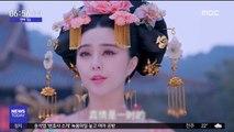 [투데이 연예톡톡] '탈세 논란' 판빙빙, 할리우드 영화 복귀