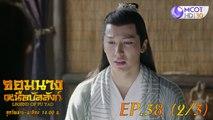 จอมนางเหนือบัลลังก์ (Legend of Fuyao) EP.38 (2 /3)