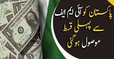 Pakistan receives its first tranche from IMF