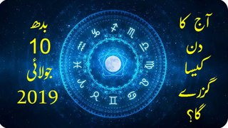 Daily-Horoscope-In-Urdu-Today-Tuesday-12-February-2019 Watch