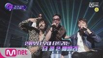 [예고] ♨HOT♨ 무대 박살! 상상초월 리메이크 콜라보 무대 대공개!