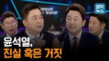 [엠빅X100분토론] 윤석열 검찰총장 후보자, 어떻게 볼 것인가?