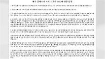 """배우 김혜수 """"모친 13억 채무에 법적 책임 없다"""" / YTN"""