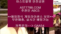 해외운영 사이트♟안전공원[ast7788.com] 추천인[abc5]♟해외운영 사이트