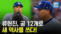 [엠빅뉴스] '올스타' 선발 류현진, 1이닝 무실점 호투.. '전지적 류현진 시점' 올스타전 하이라이트