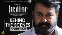 LUCIFER Behind The Scenes - Segment 22   Mohanlal   Prithviraj Sukumaran   Antony Perumbavoor