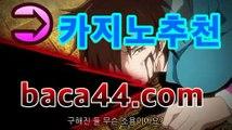 ll실시간카지노|| baca44.com |코인카지노바카라룰추천【온라인바카라★]】ll실시간카지노|| baca44.com |코인카지노