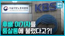 """[엠빅뉴스] """"여자 후배 블라우스에 돈을 꽂았다고?!"""" 그런데 """"정직 6개월이 지나치다고?!!"""""""