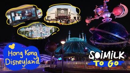 Simile To Go : Hong Kong Disneyland